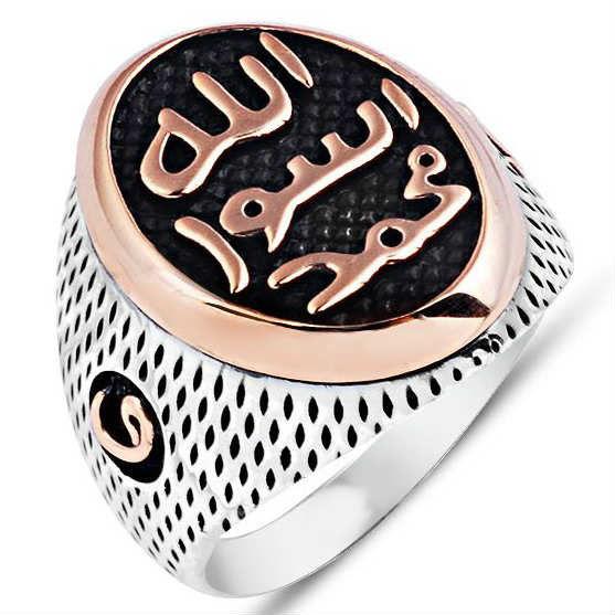 Allah'ın Resulu Muhammed Yazan Yüzük