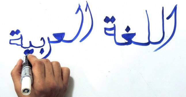 Arap Dili (Lugatil Arabiyye)