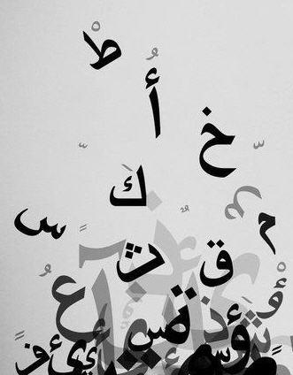 Arapçanın Kutsallaştırılması